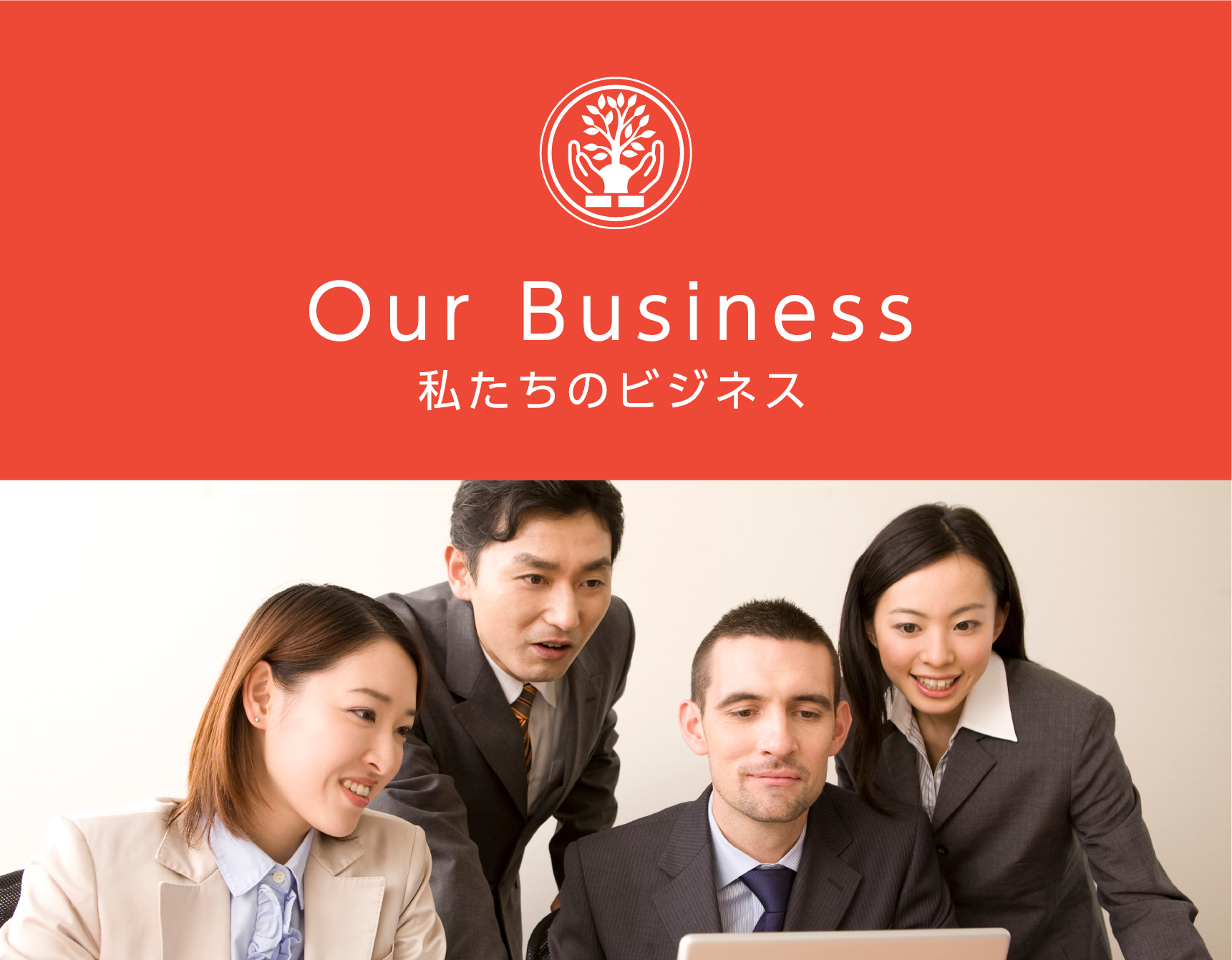 Our Business 私たちのビジネス