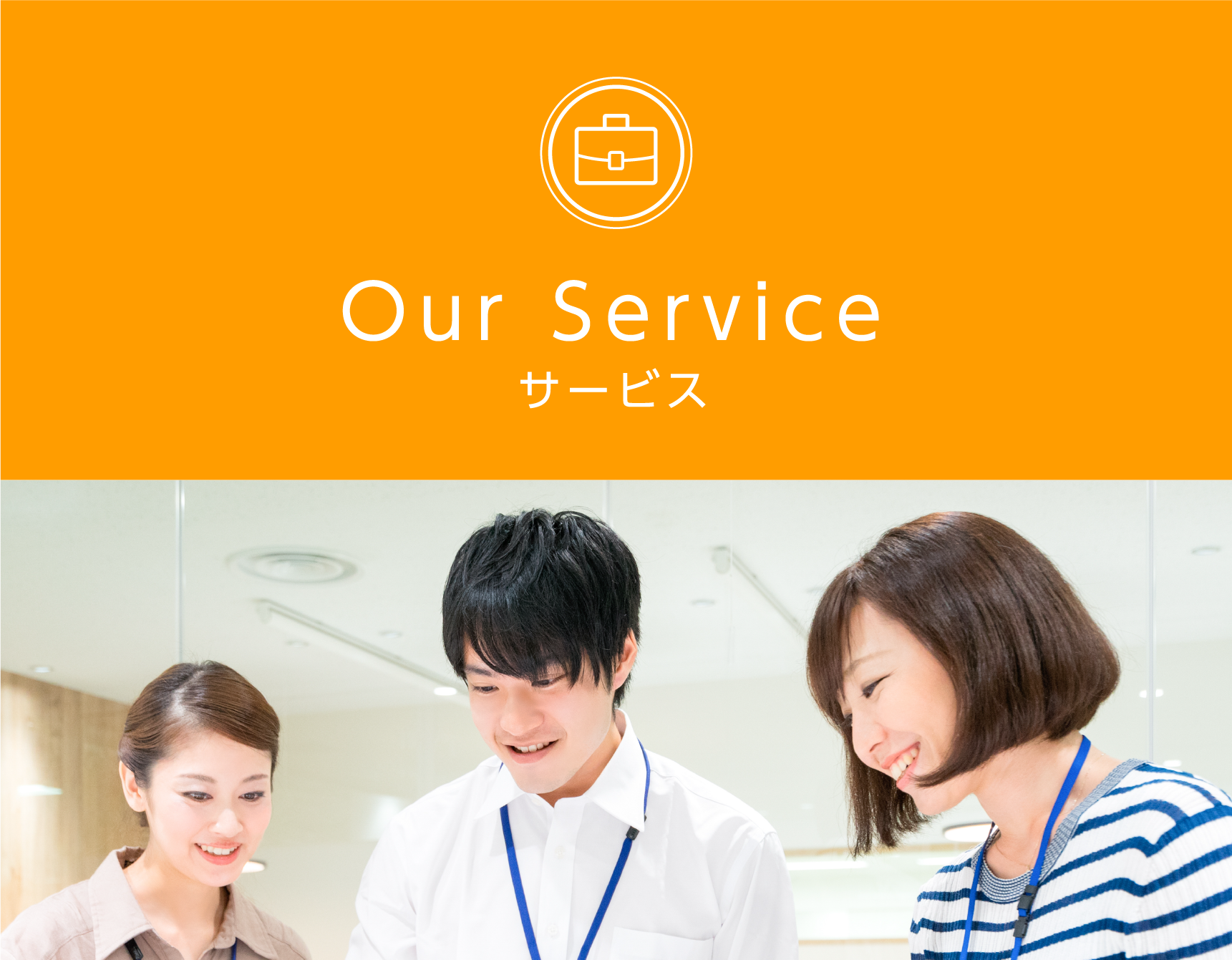 Our Service サービス